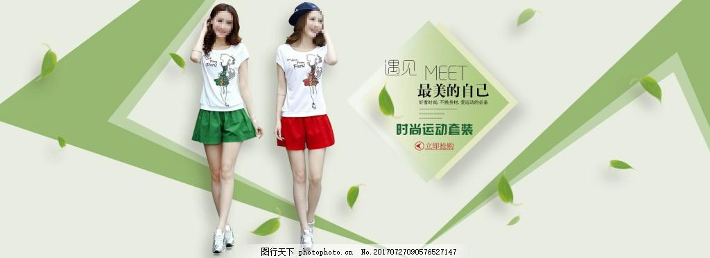 淘宝女装运动套装促销海报psd素材,夏季女装
