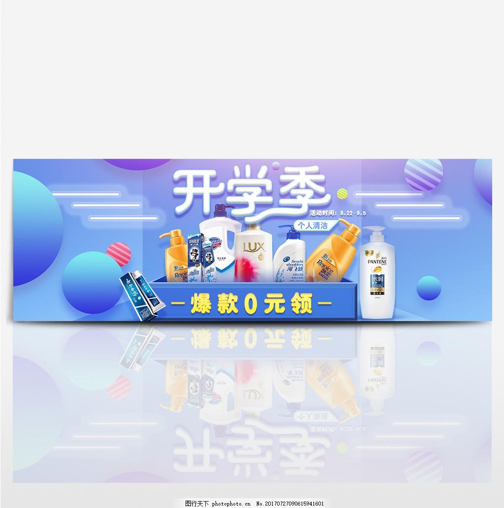 淘宝电商个人清洁海报开学季爆款0元领海报banner模板