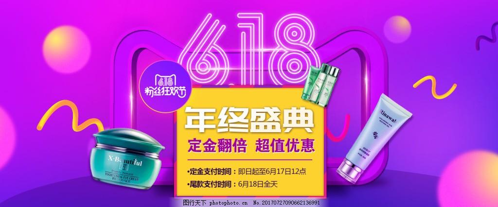 618大促首屏化妆品海报蓝紫banner