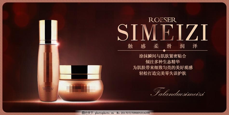 淘宝化妆品促销海报 大气 光感 奢华 丝绸 天猫 详情 电商 淘宝海报