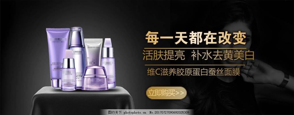 美妆护肤品淘宝 化妆品 补水 活肤提亮 淘宝海报 首页 宣传图
