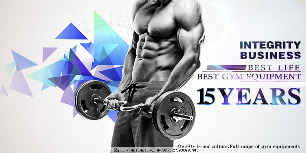运动健身海报淘宝首页原创PSD