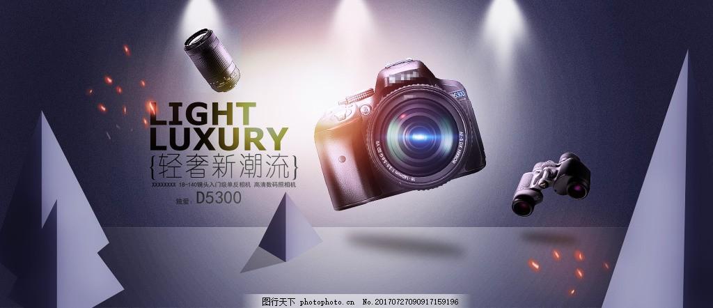 潮流炫酷相机宣传海报 时尚 灯光 合成