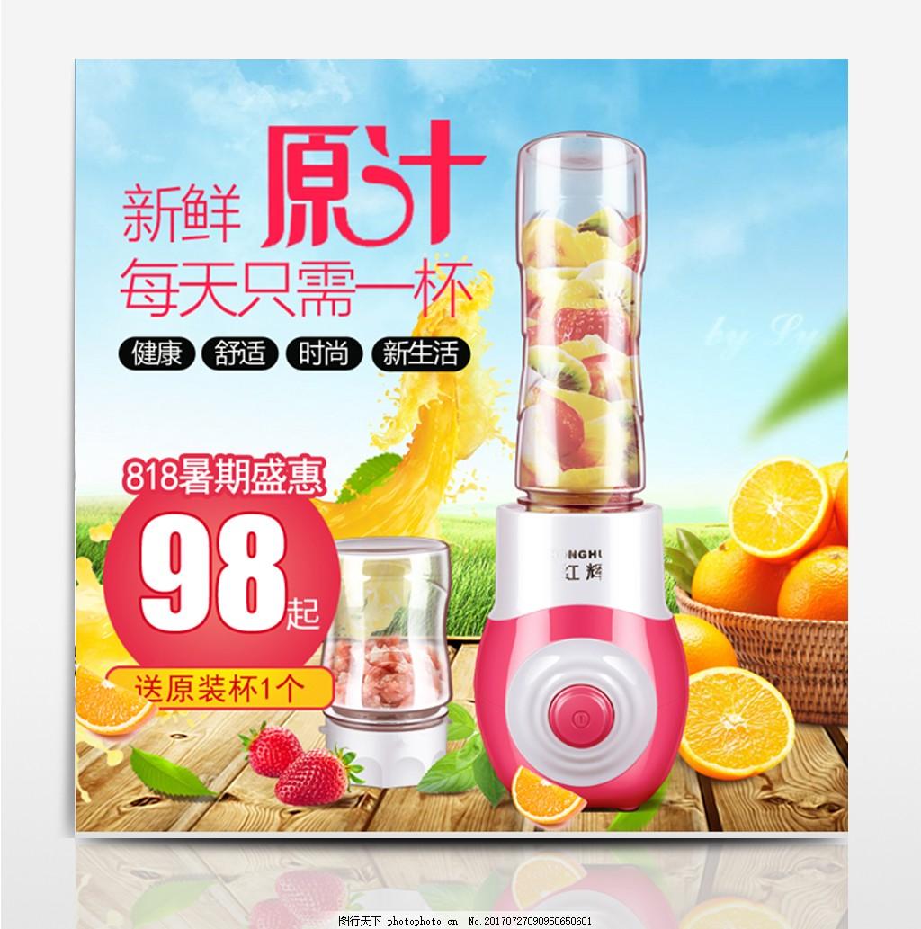 电商淘宝天猫818暑期盛惠电器小家电小型果汁机主图