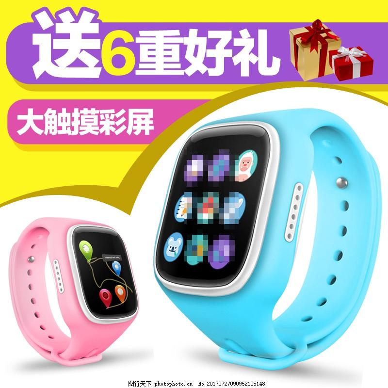 儿童电话手表主图 可以打电话的手表 儿童手表 淘宝主图 天猫直通车