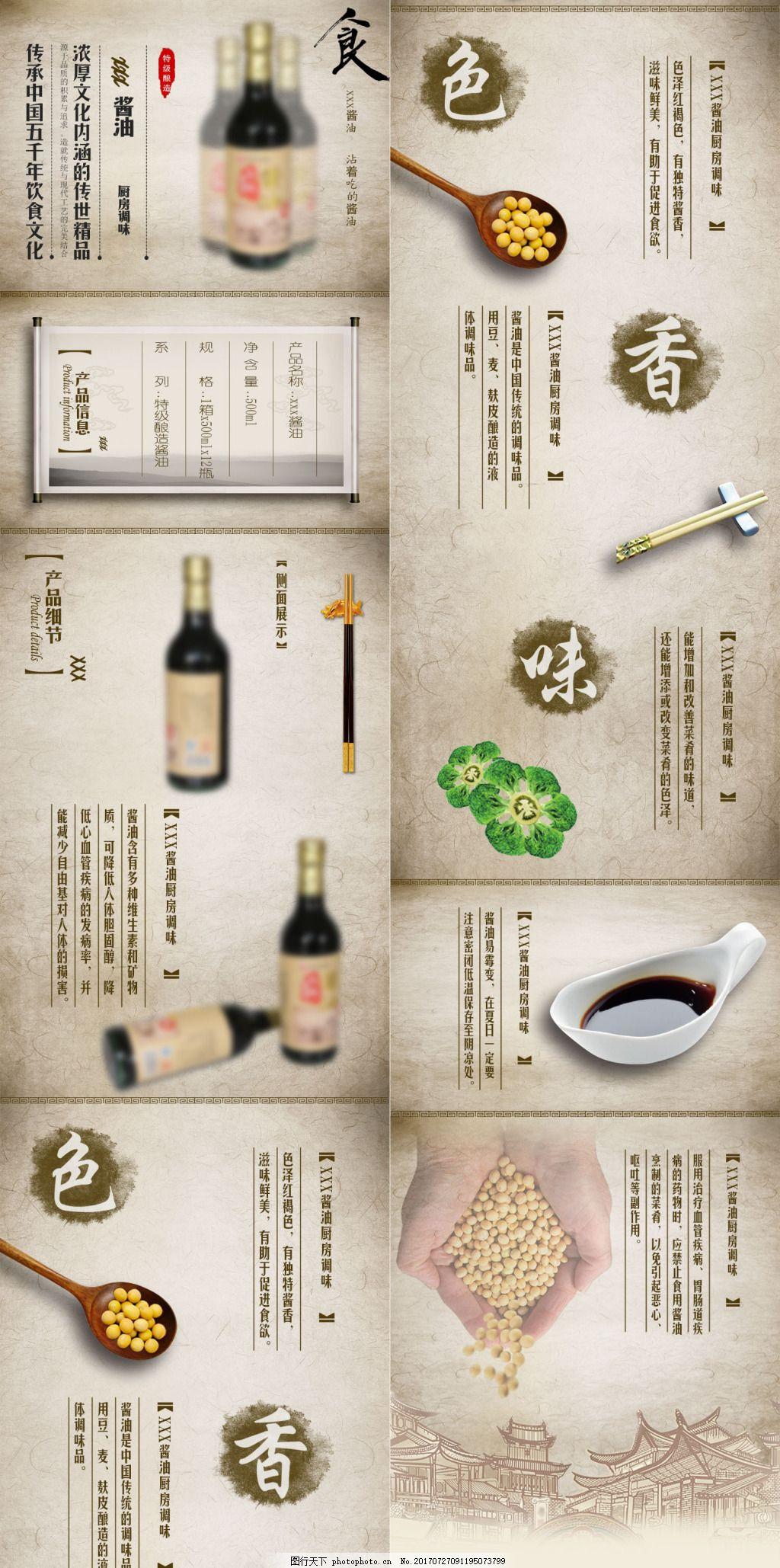 淘宝天猫酱油详情页模板设计 大豆 筷子 厨房调味品