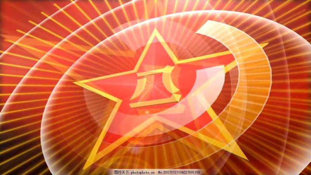 八一建军节 节日 红星