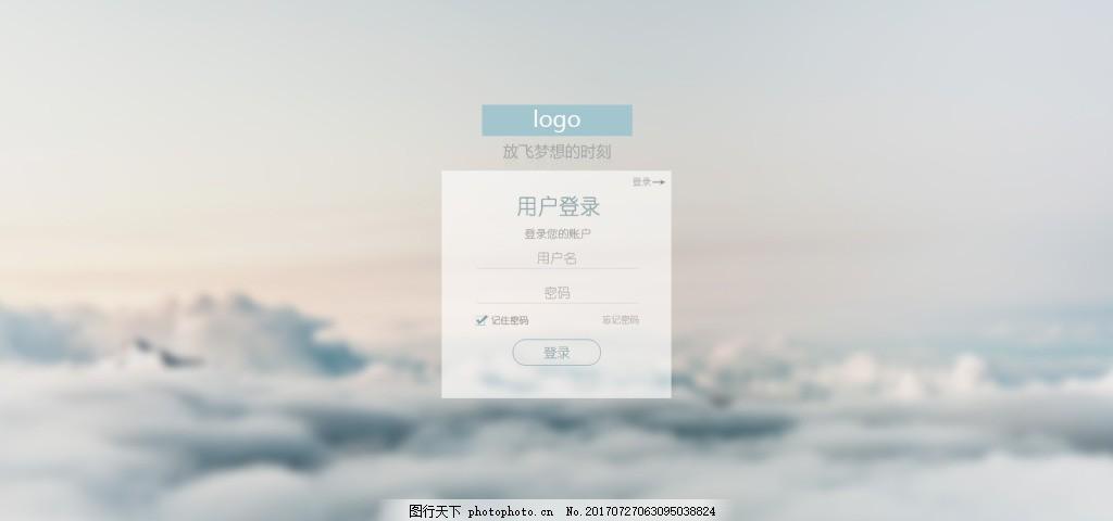 登录界面设计 登录界面 网页 ui 淡色调 蓝天白云 banner pc 设计