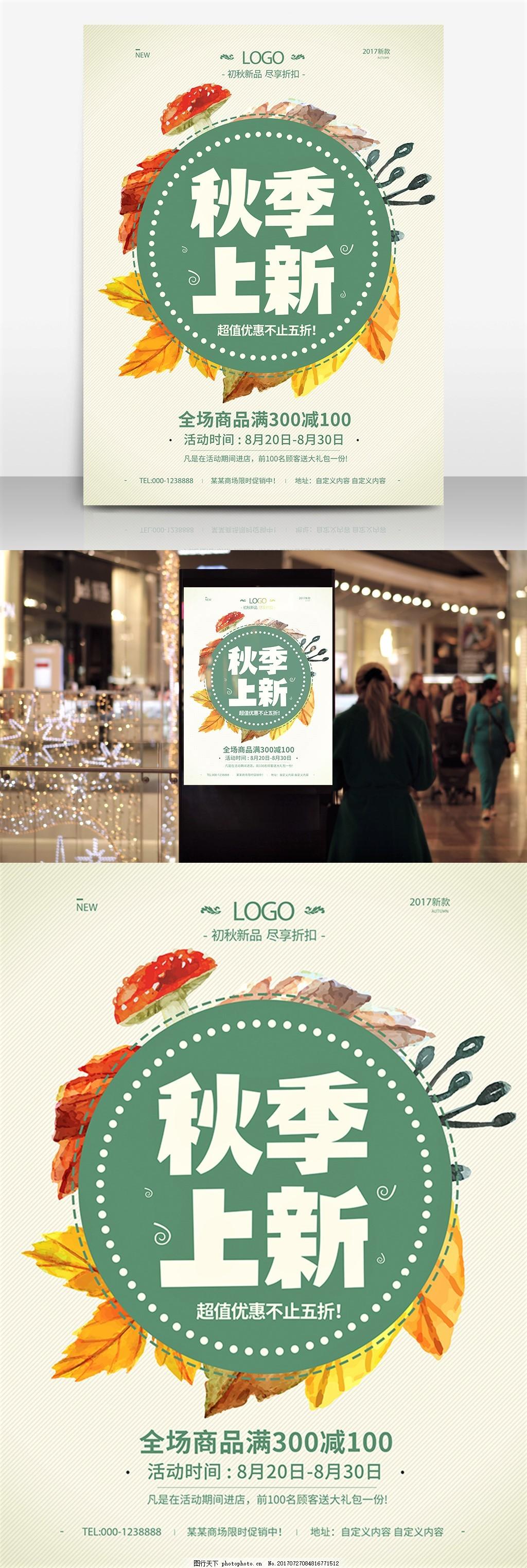 初秋上新商场促销宣传海报 秋季新品 新品上市 秋季海报 清新 黄色