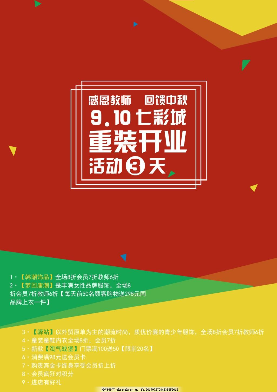 重装开业模板 电商海报 宣传单页 节日促销