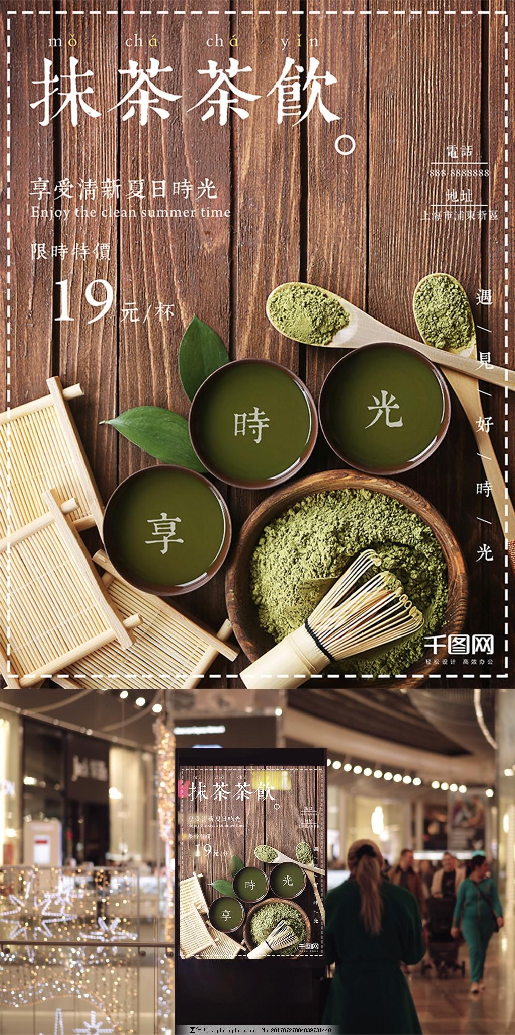 清新抹茶饮料茶叶促销商业海报设计 新茶上市 茶叶展架 茶叶海报