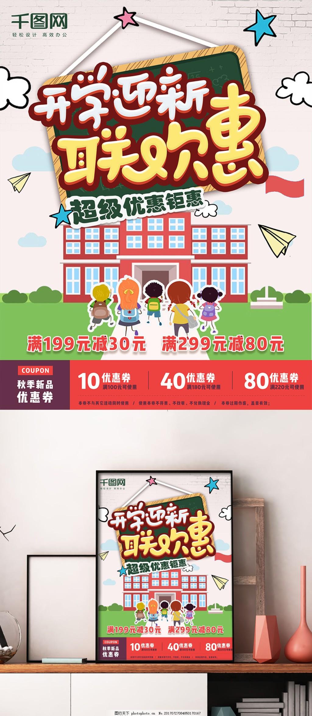开学迎新联欢惠促销海报设计 开学季 开学促销 上学 同学 打折