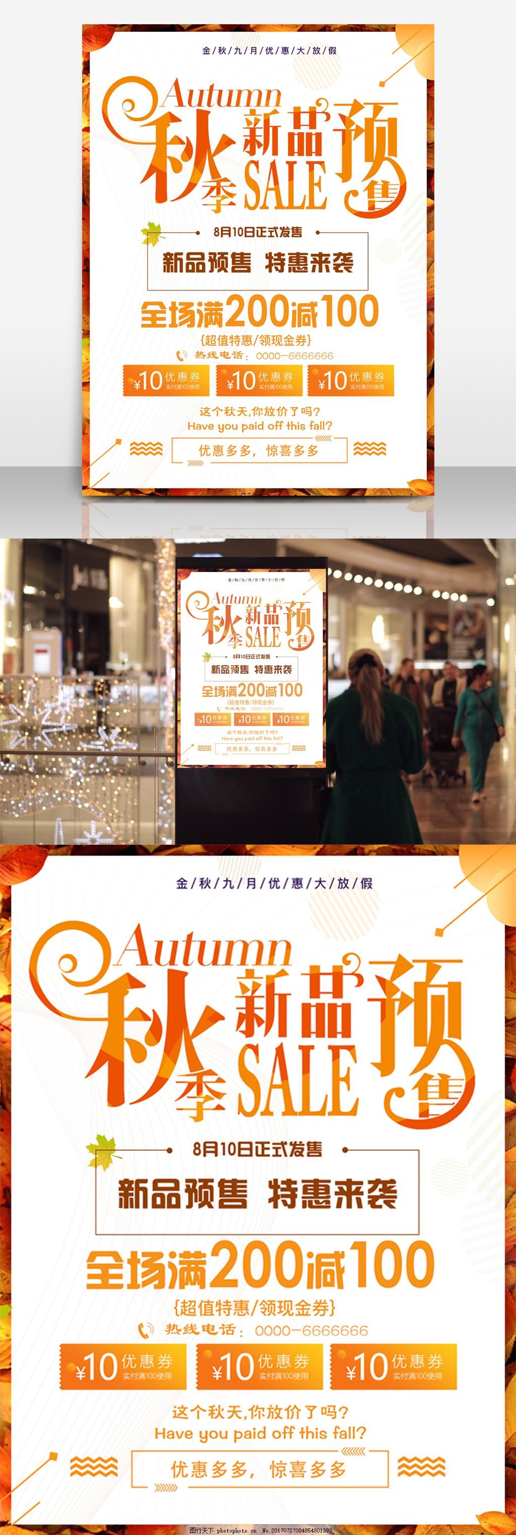 秋季新品预售 秋季促销海报 秋季新品预售海报 预售促销 秋天促销