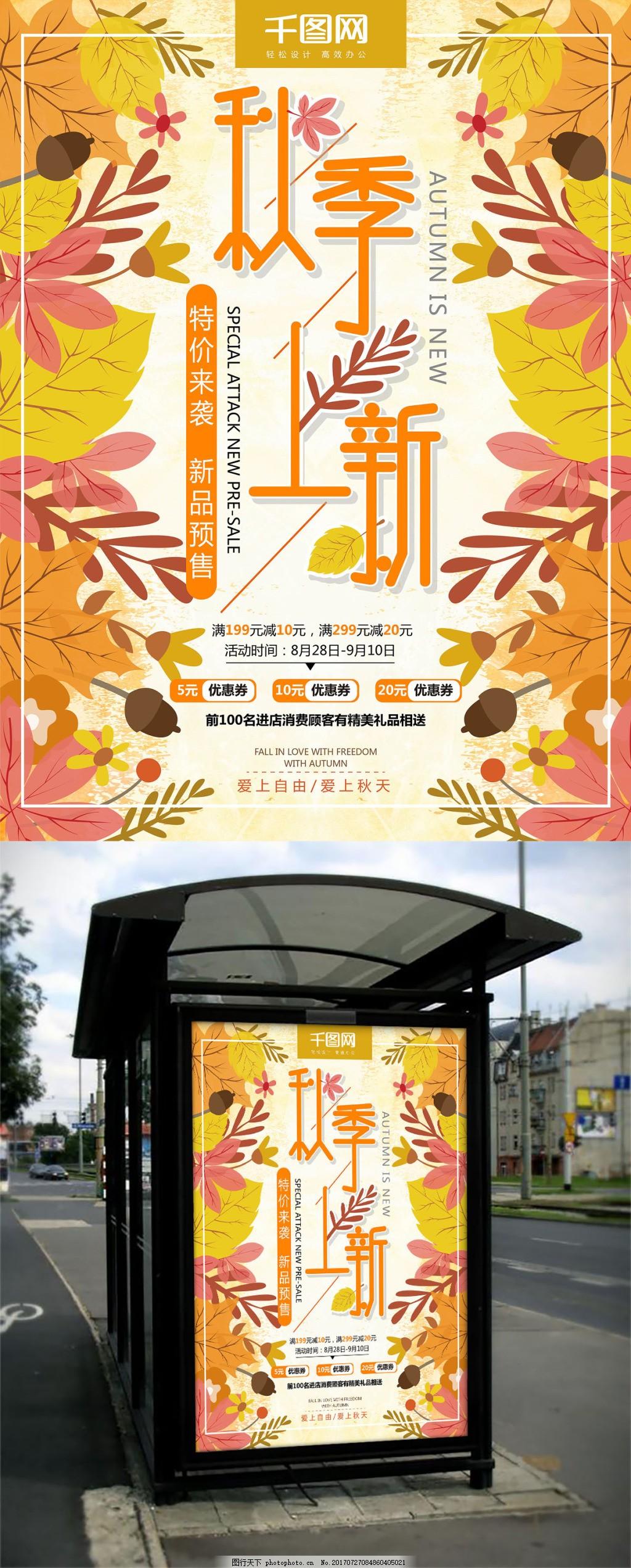 创意秋季上新促销海报 创意海报 金秋 秋天 秋季新品 秋季特价来袭