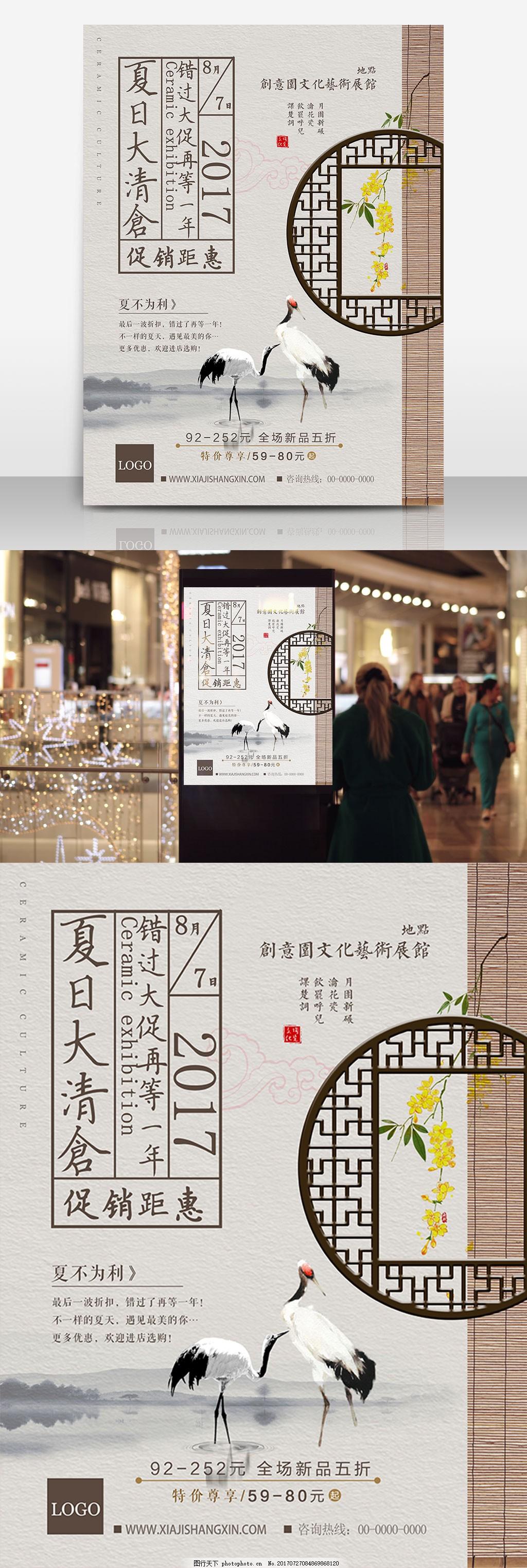 夏季清仓中国风简约促销海报 手绘 花 白鹤 古典 水墨