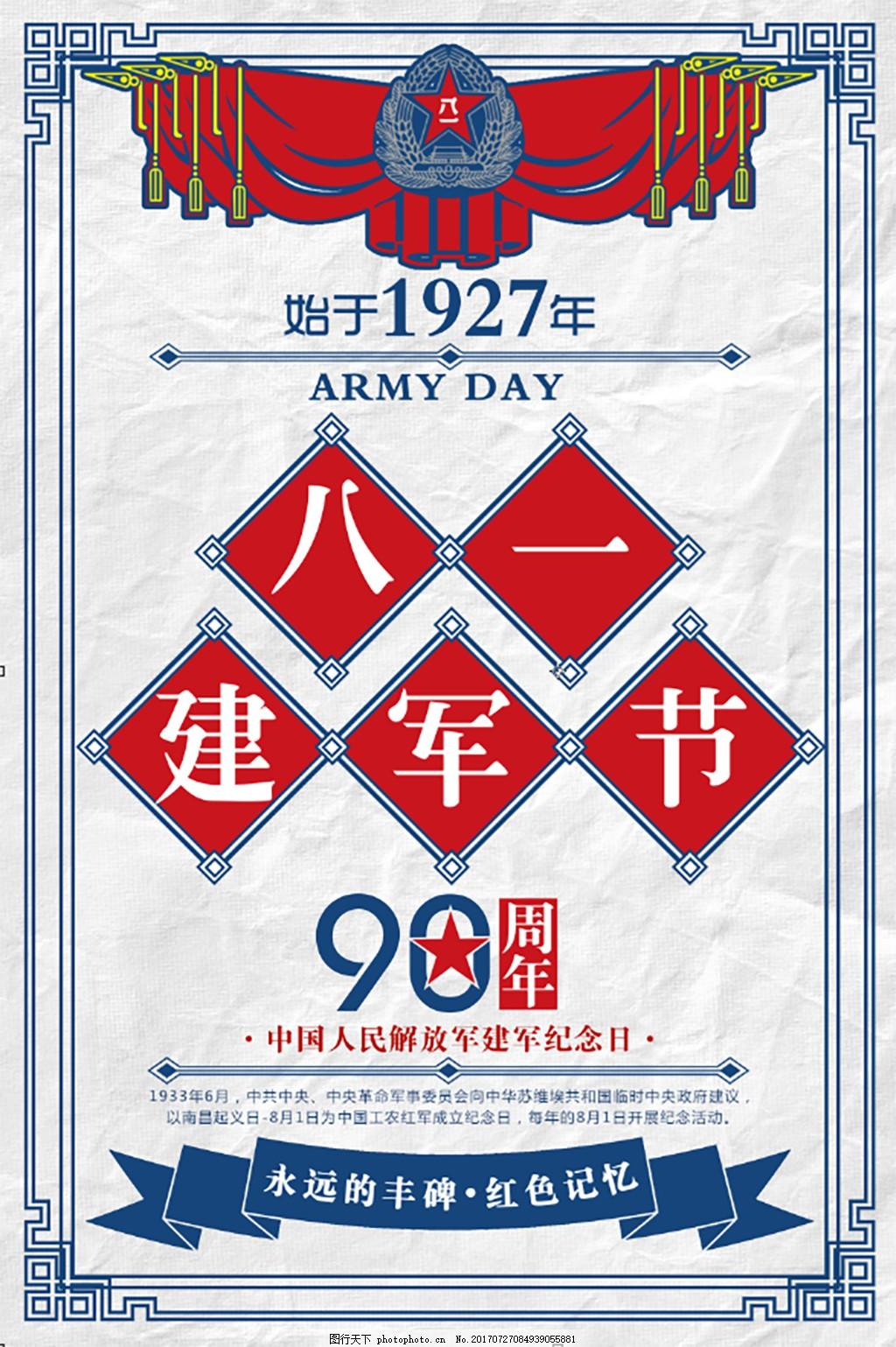 建军90周年主题创意海报 民国风 八一 建军节 红蓝 复古