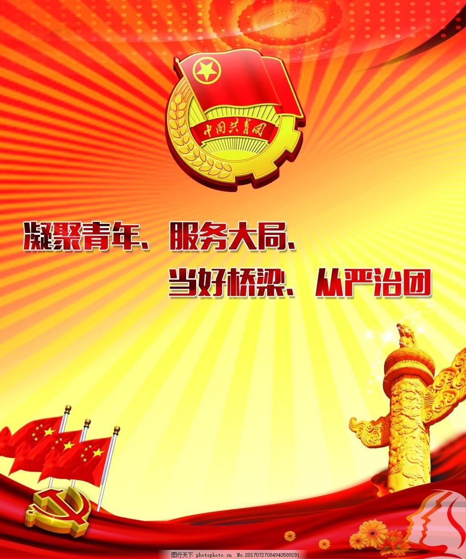共青团海报 中国共青团 凝聚青年 服务大局 当好桥梁 从严治团