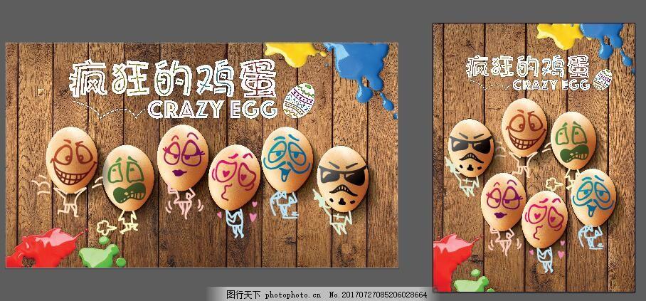 疯狂的鸡蛋海报 复活节 彩蛋 手绘彩蛋 复活元素