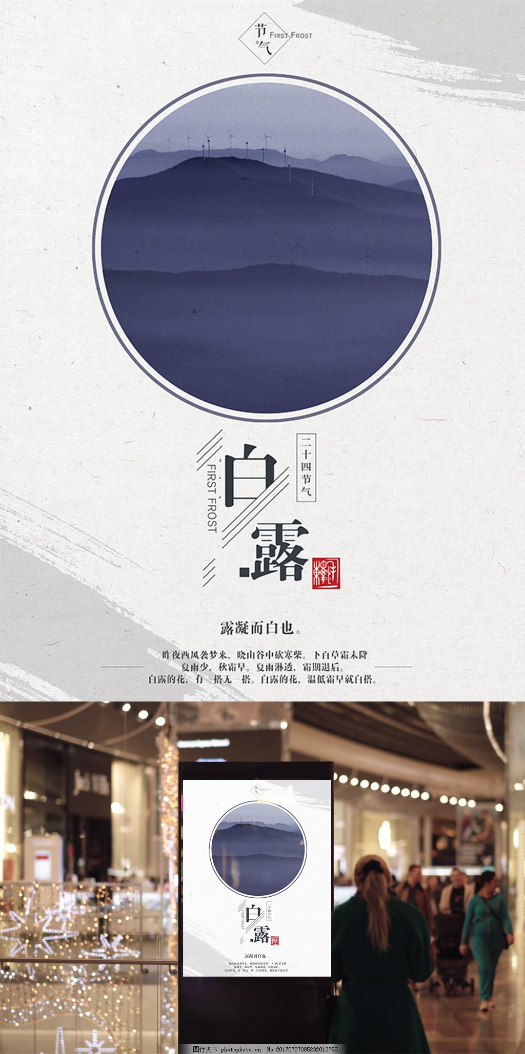 简约水墨中国风二十四节气白露海报设计 秋季海报 古风 传统文化