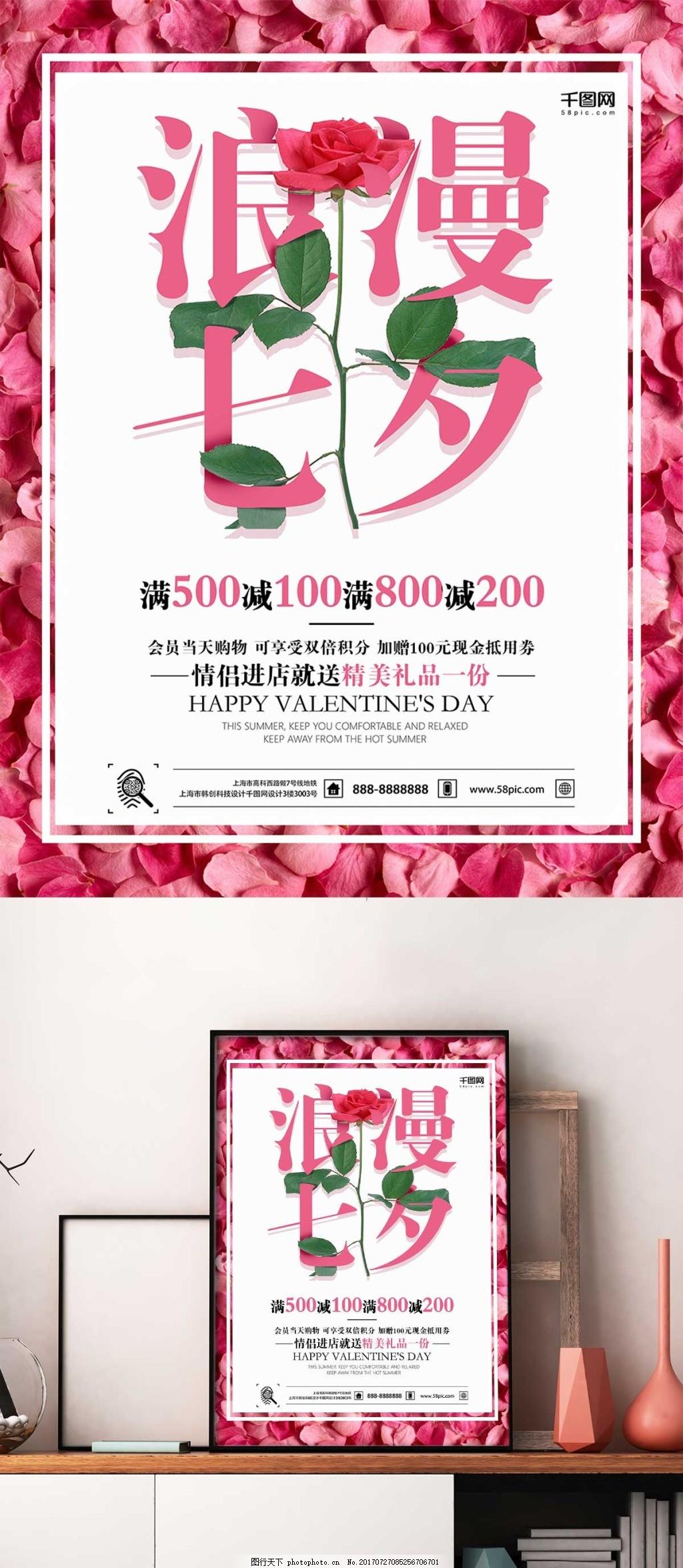 七夕促销海报花宣传海报玫瑰花粉色