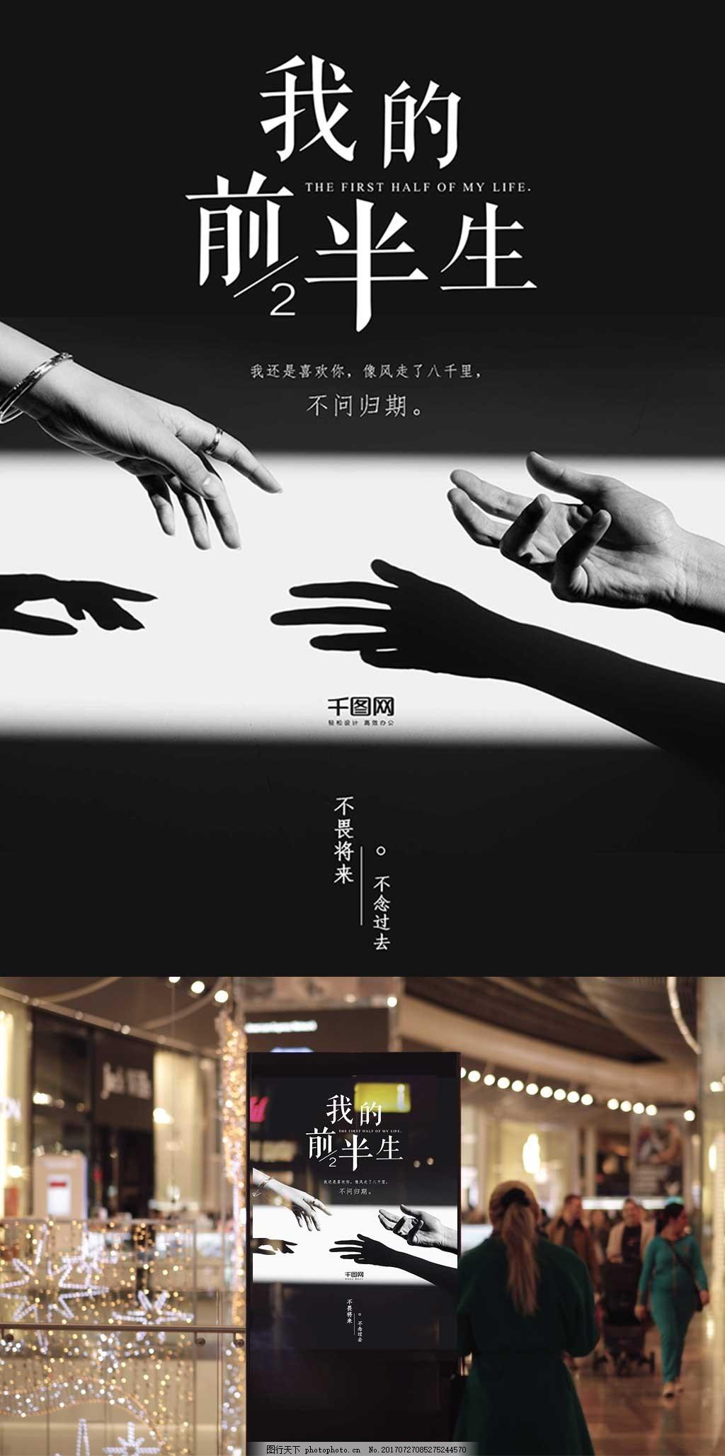光影牵手黑白我的前半生海报设计微信配图 忧伤 情侣 意境 微博配图