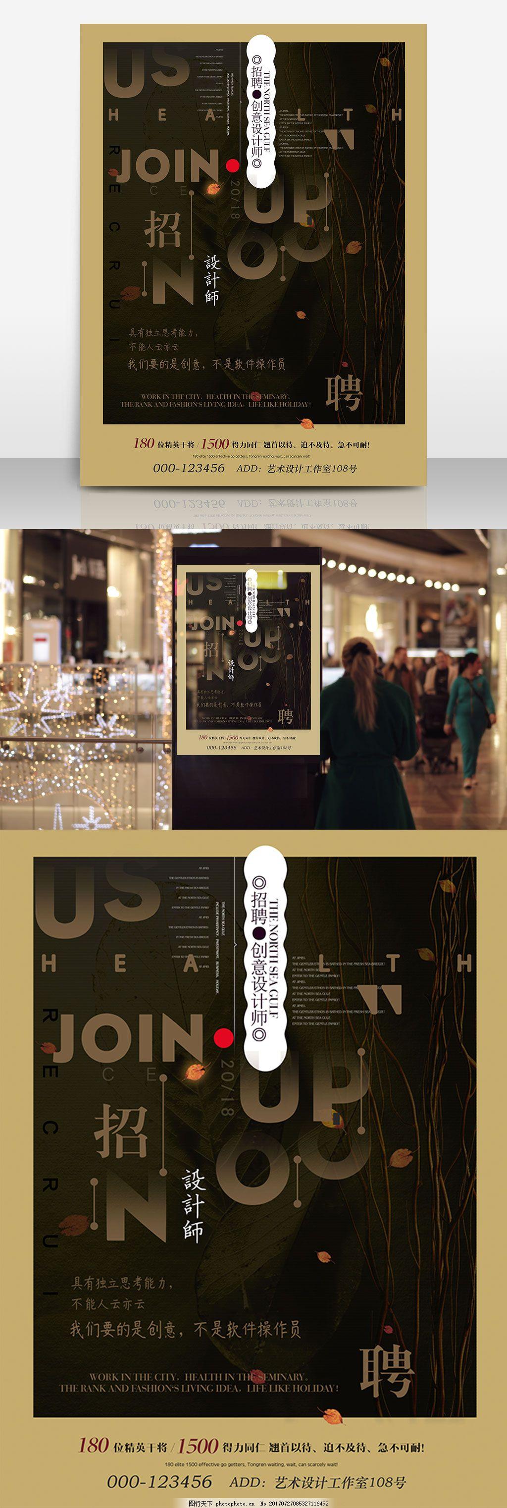 招聘创意简约宣传海报 英文字体 黑色背景 创意设计 纸纹 黑金
