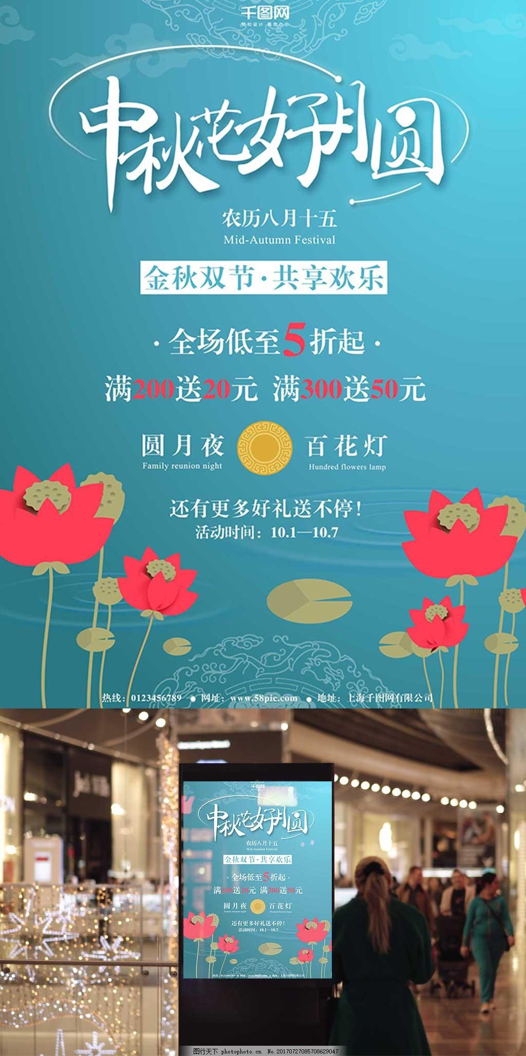 唯美中秋节荷花扁平风创意简约商业海报设计