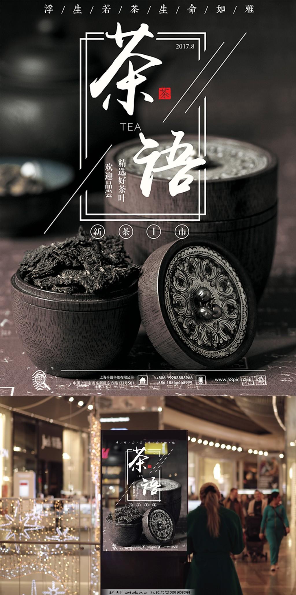 简洁大气中式茶叶宣传海报设计 新茶上市 茶叶展架 茶叶海报 茶叶宣传单