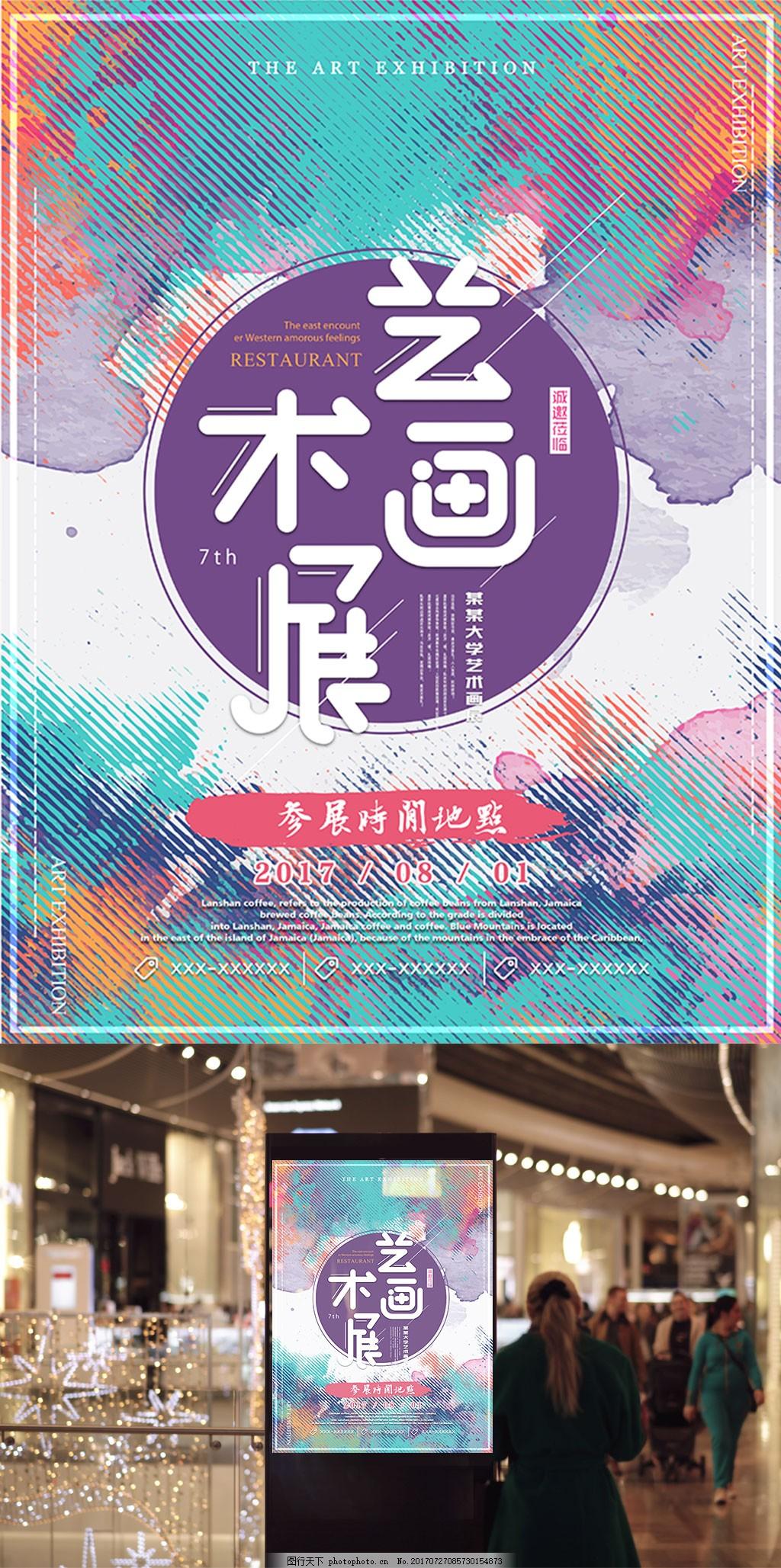 创意水彩水墨艺术画展宣传海报 水墨艺术海报 水墨绚丽 多彩 文化艺术节海报
