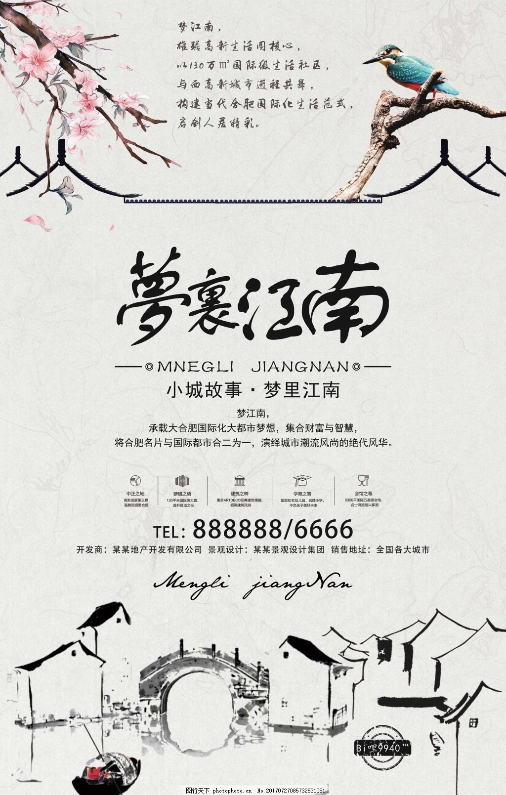 徽派风格商业地产海报 江南 水墨风 房产海报 宣传单 单页 展架