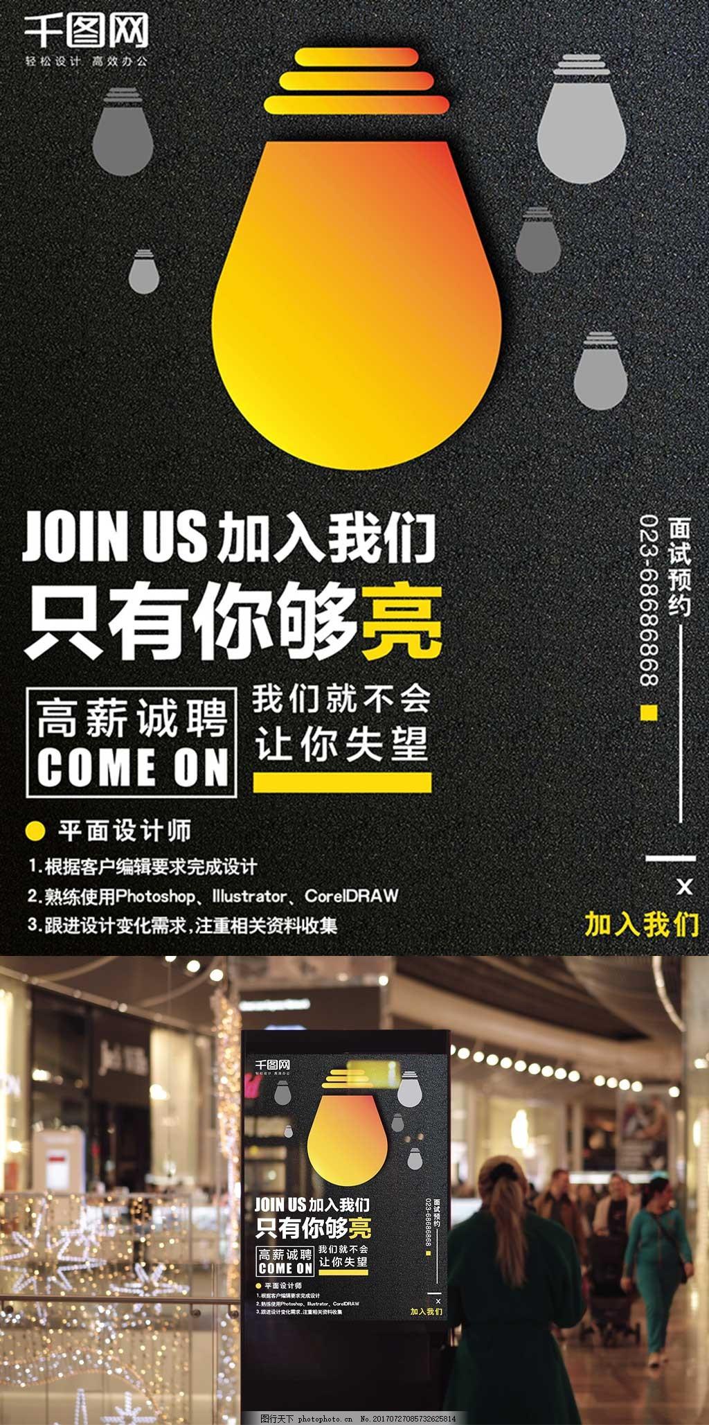 大气黑金灯泡招聘创意简约商业海报设计 加入我们 招聘海报 天空