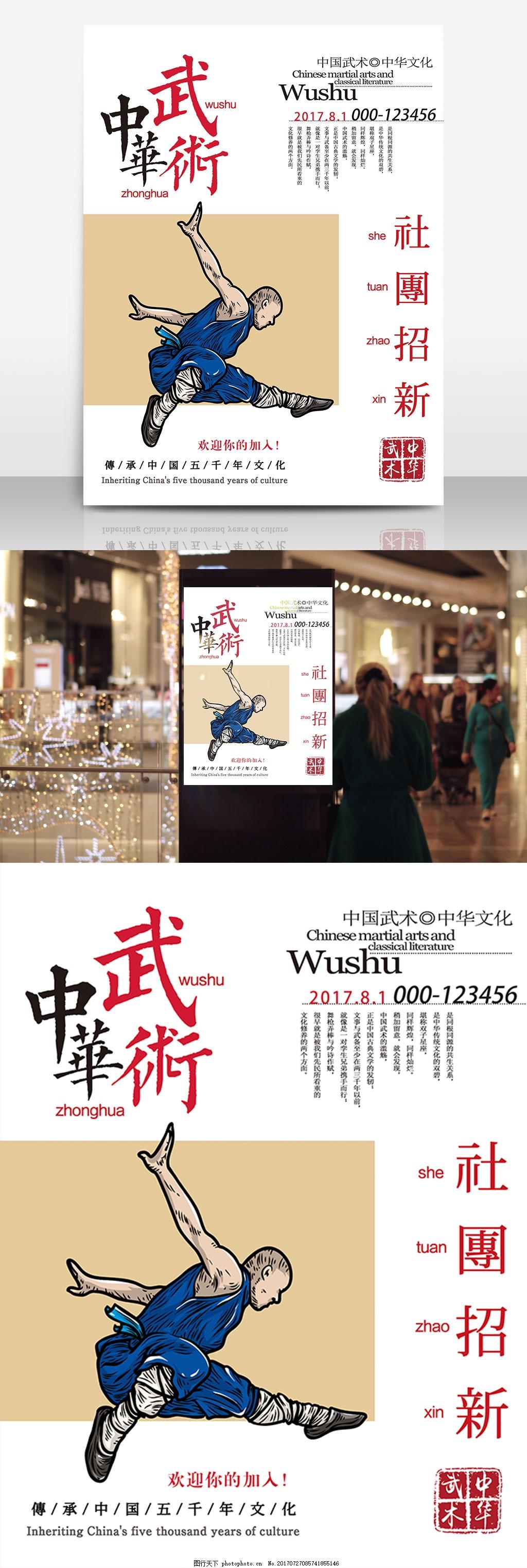 社团招新中华武术宣传海报 手绘 武术 印章 人物 简约 文艺 校园社团