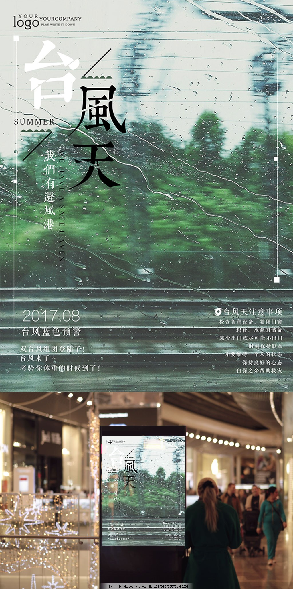 文艺台风天台风预警海报 小清新 台风预防 台风注意事项 天气 下雨
