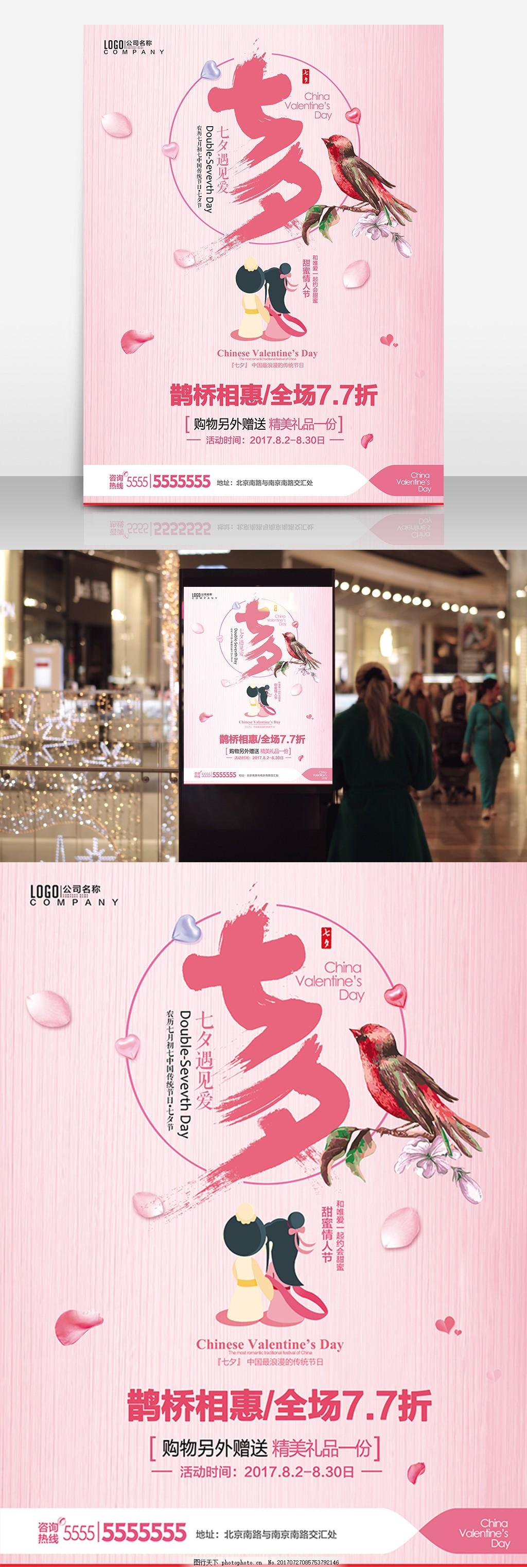 粉色七夕情人节促销活动海报