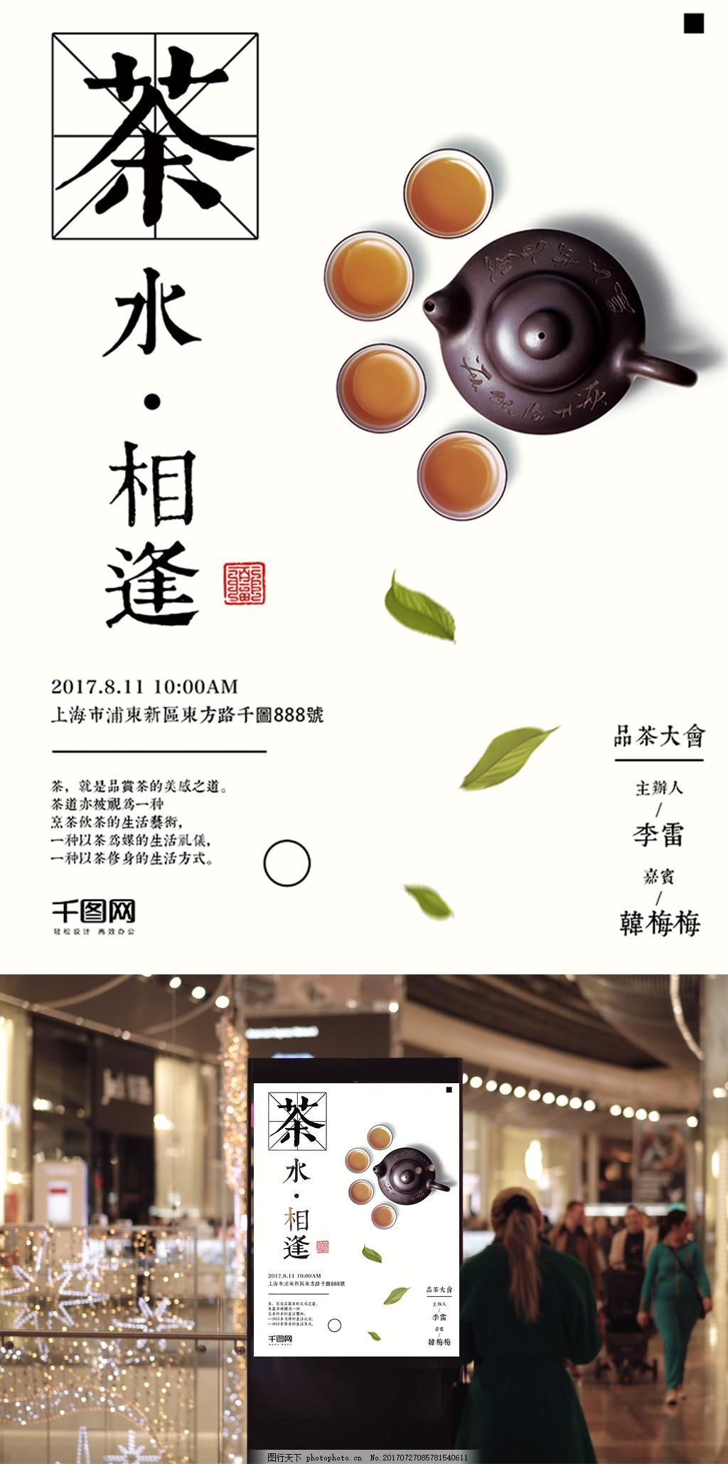 简约禅意中国风茶叶茶水会商业海报设计
