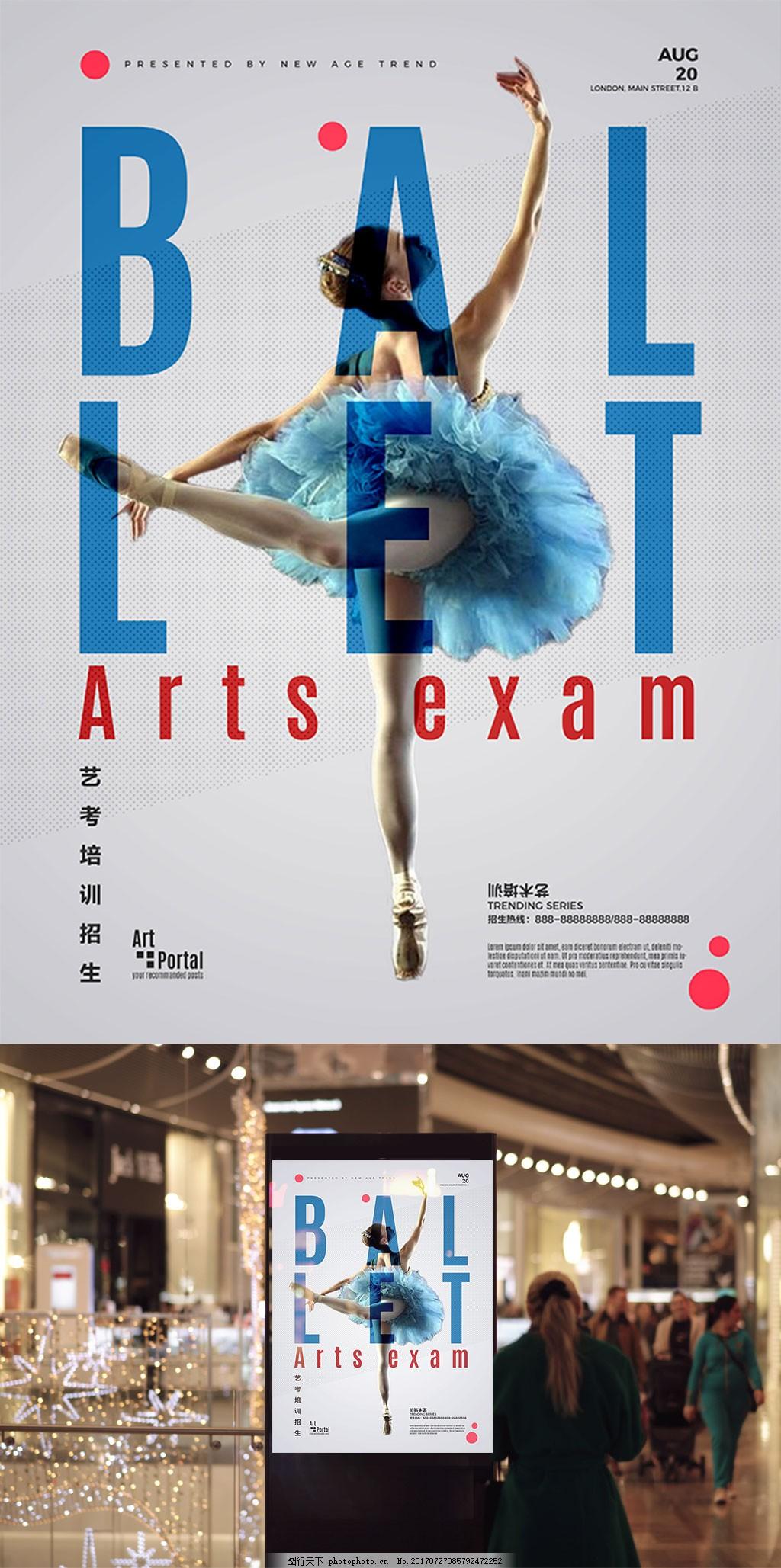 创意艺考培训招生海报 艺术 芭蕾舞 美术班 音乐版 舞蹈班 招生宣传单