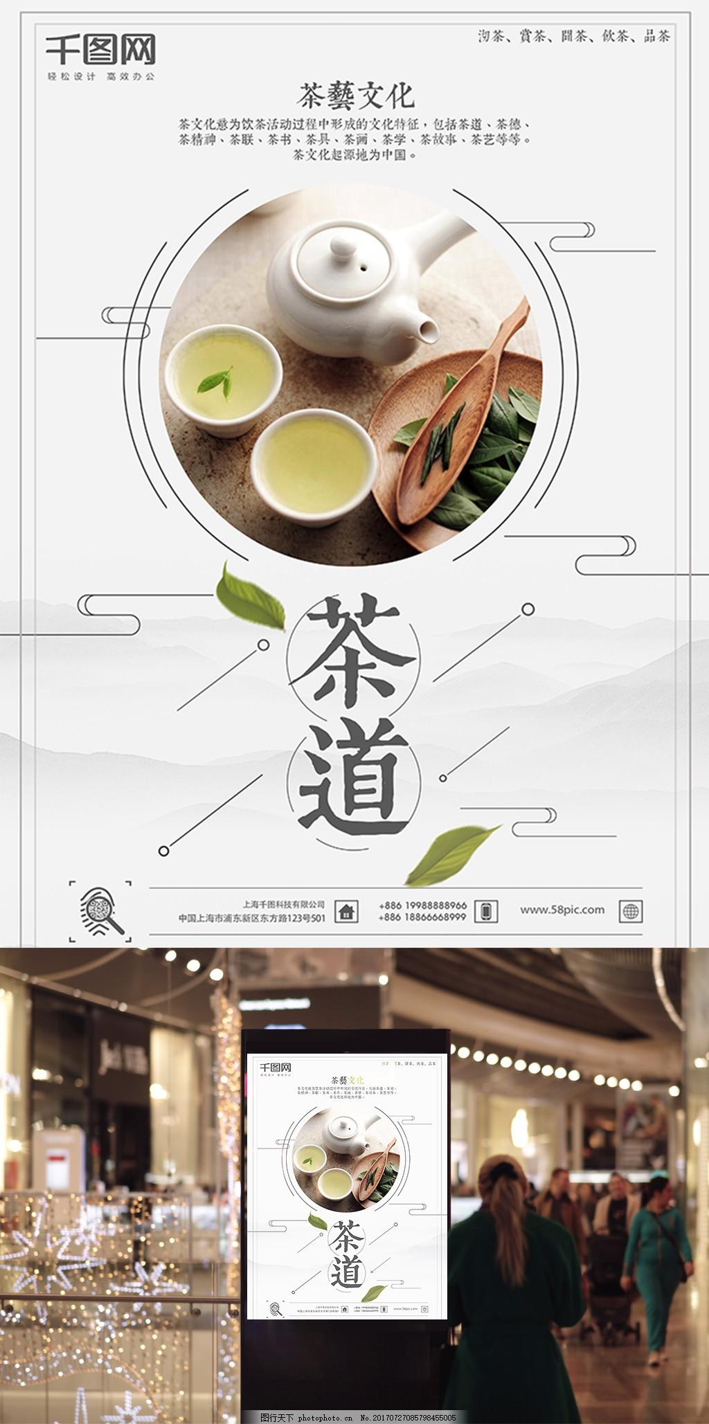 简洁大气中式中国风茶叶海报商业模板设计 新茶上市 茶叶展架 茶叶宣传单