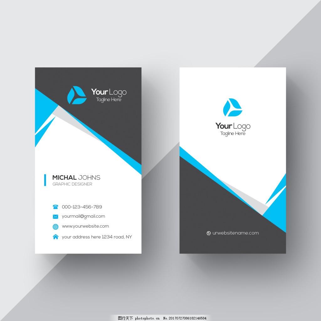 高档商务企业名片设计 高档名片 卡片 卡片设计 矢量素材 公司名片