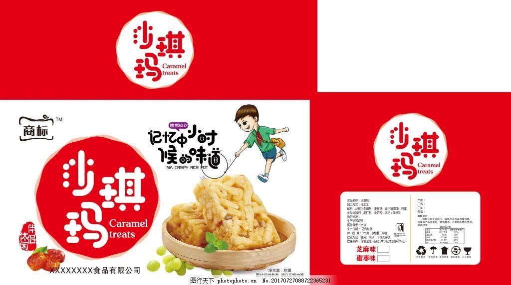 沙琪玛食品盒包装设计 沙琪玛包装 红枣 提子 卡通小人 卡通男孩