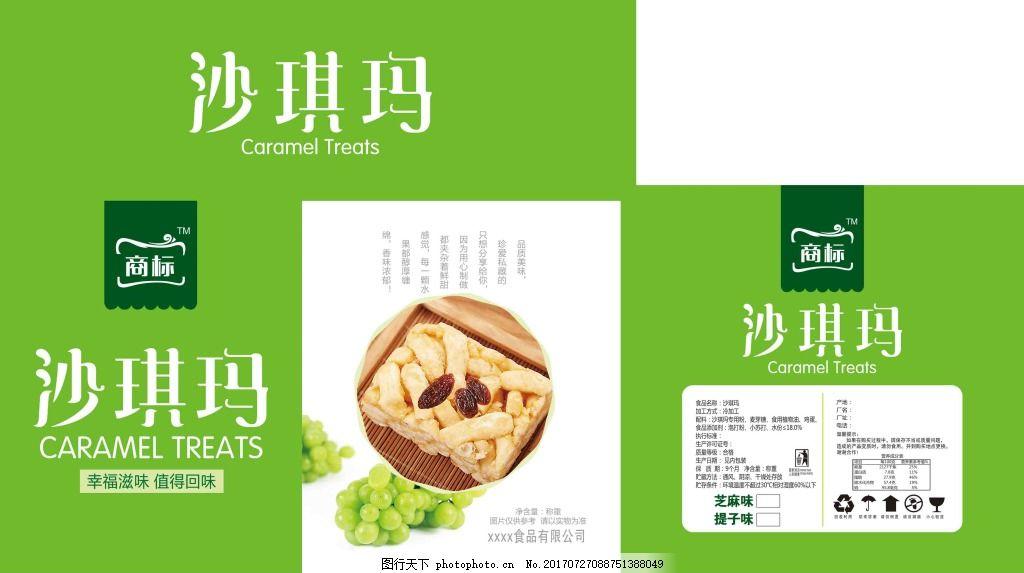 沙琪玛食品盒包装设计 提子 绿色 食品箱 沙琪玛素材