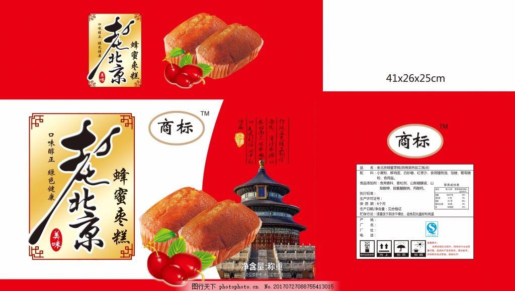 盒模板 老北京蛋糕 红枣蛋糕 蛋糕 红枣 北京 故宫 食品包装 包装设计