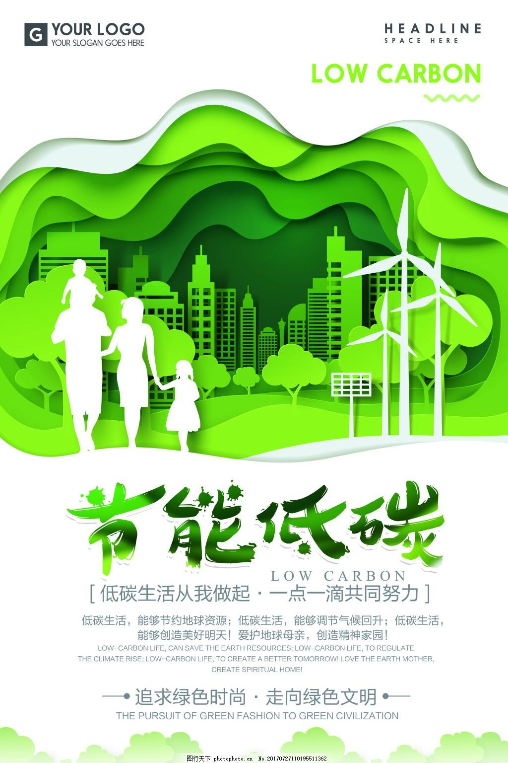 节能低碳 低碳环保 低碳绿色 低碳出行 低碳生活 低碳节能 低碳生活环保