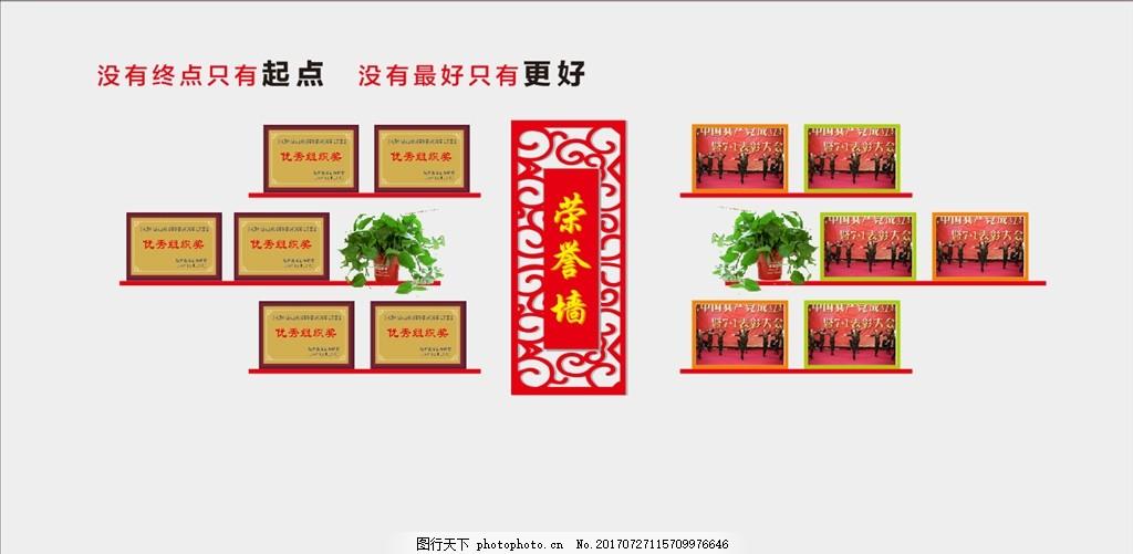 荣誉墙 照片墙 作品展 荣誉展示 荣誉陈列 设计 文化艺术 其他 cdr