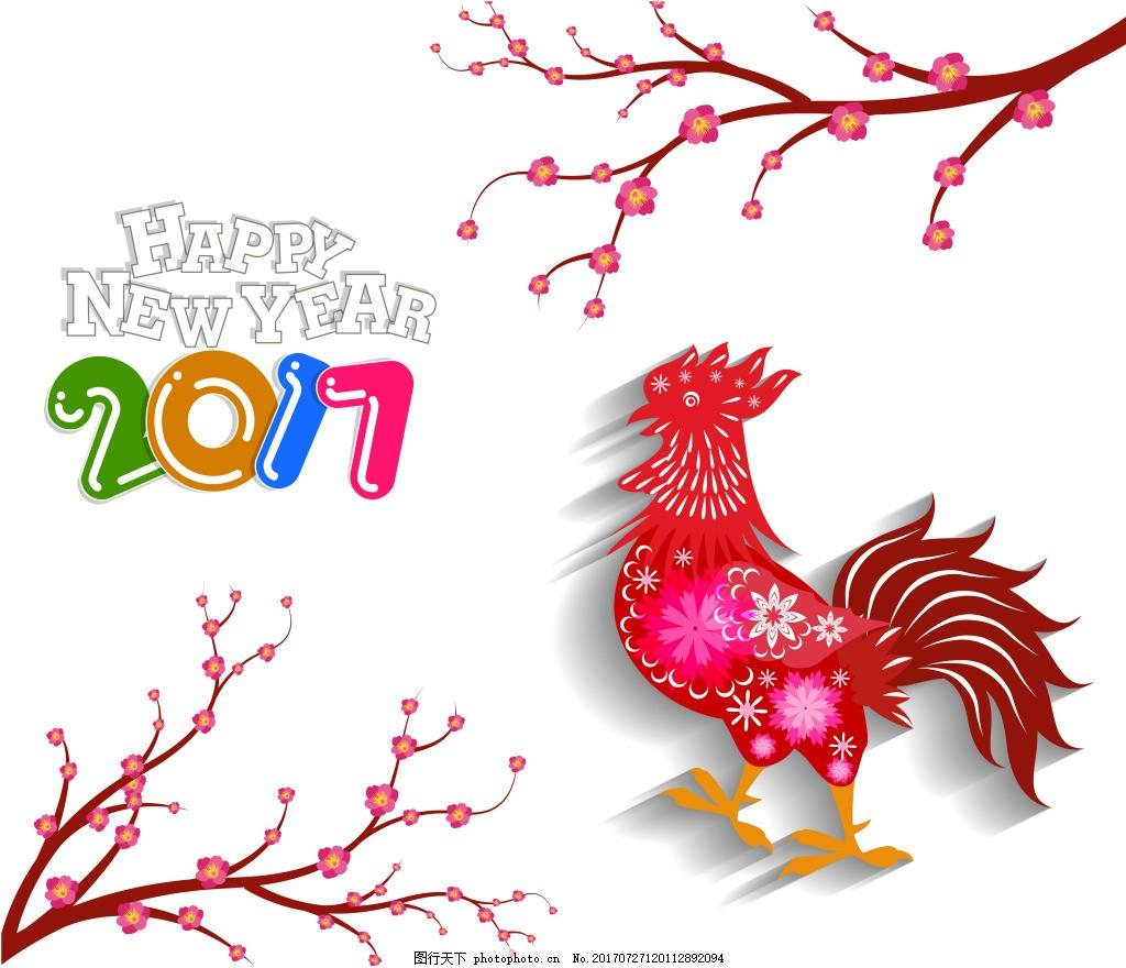 卡通过节大公鸡春节剪纸矢量素材 梅花 冬天 新年 盆栽 花边 新春