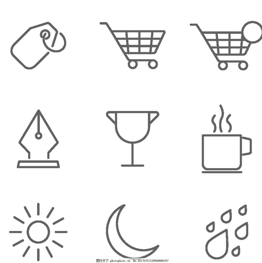 购物车黑色图标 咖啡 茶 热气 矢量 源文件 下载素材