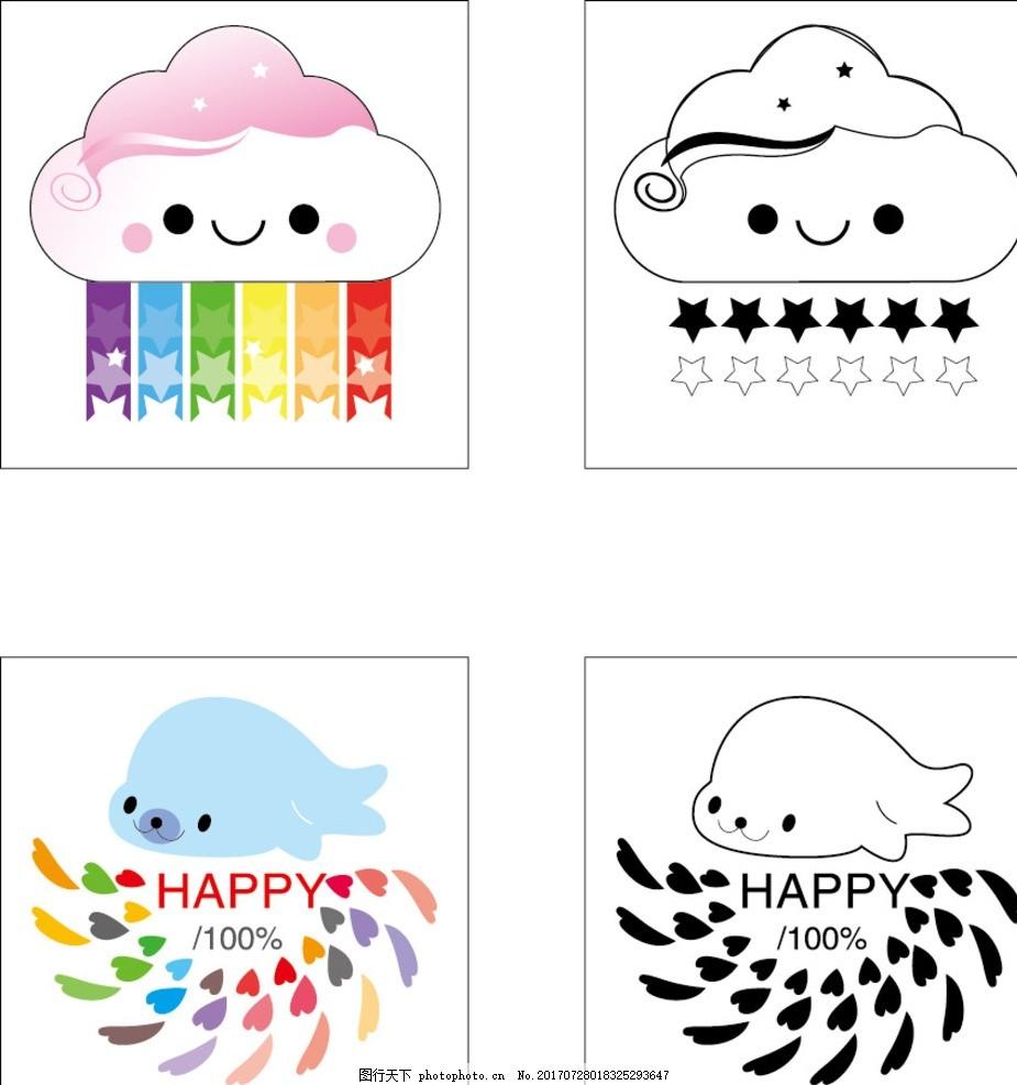 可爱卡通 彩虹云朵 小鲸鱼 彩虹雨 开心 表情 源文素材 设计 动漫动画
