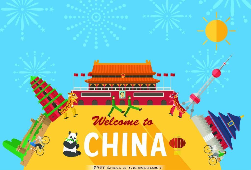 扁平创意中国旅行插画 建筑 天坛 天安门 特色 旅游