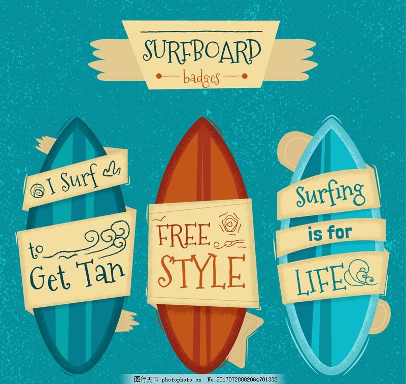 3个卡通冲浪板矢量 手绘 创意 夏天 体育 运动 大海 沙滩