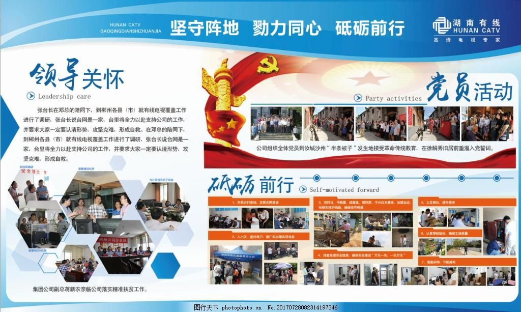 企业公司展板 政府 党建 文化 传媒 活动 宣传栏 文化墙