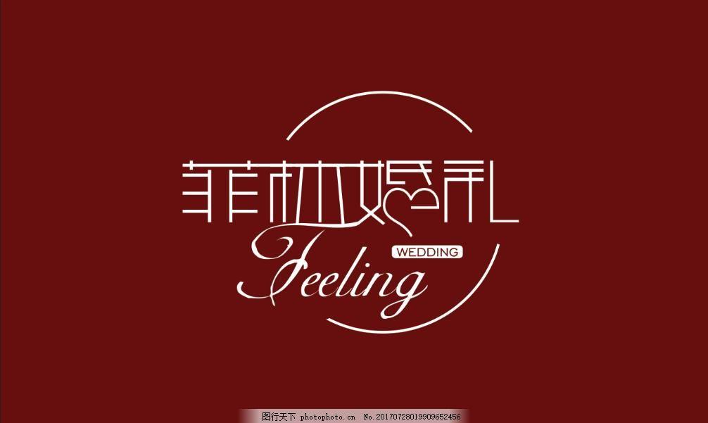 logo设计 婚礼 婚庆 名片 圆形